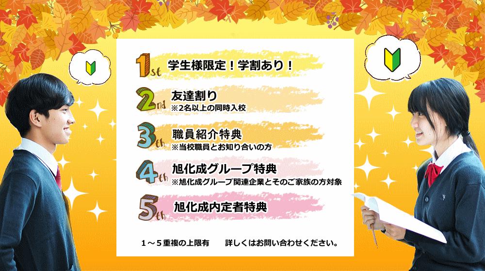 入校キャンペーン!